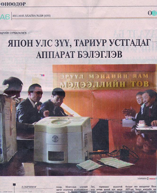 モンゴル政府に注射針処分器を贈呈